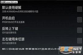 龙龙直播App(支持网络电视)v5.6.1截图0