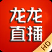 龙龙直播App
