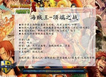 海贼王顶端之战1.5 正式版