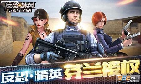 反恐精英CMSWAT-枪王对决中文破解版截图4