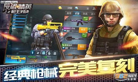 反恐精英CMSWAT-枪王对决中文破解版截图3