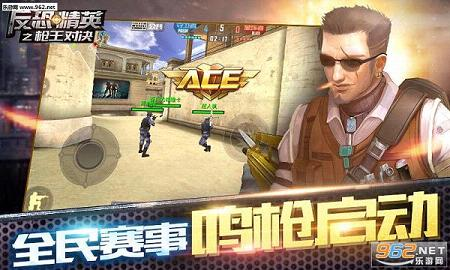 反恐精英CMSWAT-枪王对决中文破解版截图2
