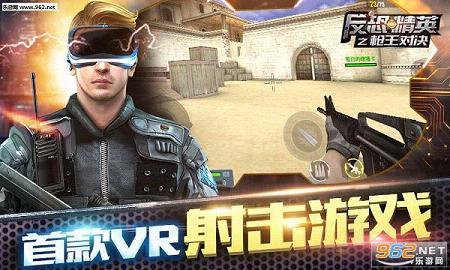 反恐精英CMSWAT-枪王对决中文破解版截图1