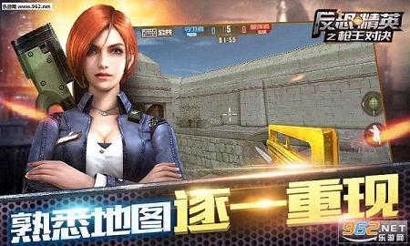 反恐精英CMSWAT-枪王对决中文破解版截图0