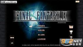 最终幻想9安卓完整汉化版(游乐园汉化)v1.0截图0
