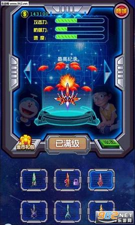 哆啦A梦星际奇兵破解版v2.0_截图