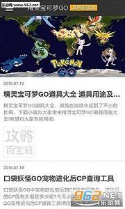 精灵宝可梦GO攻略百宝箱app安卓官网版_截图0