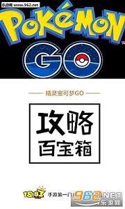 精灵宝可梦GO攻略百宝箱app安卓官网版_截图1