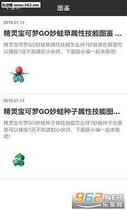 精灵宝可梦GO攻略百宝箱app安卓官网版_截图2