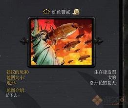魔兽地图红色警戒1.0附攻略
