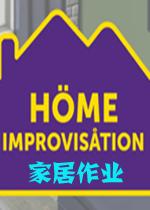 家居作业Home Improvisationsteam破解版