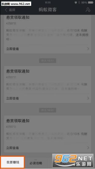 蚂蚁微客app官网版截图0