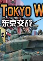 东京交战(VR)