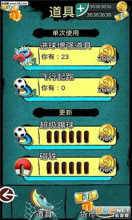 C罗足球跑酷中文破解版v1.0.8截图2