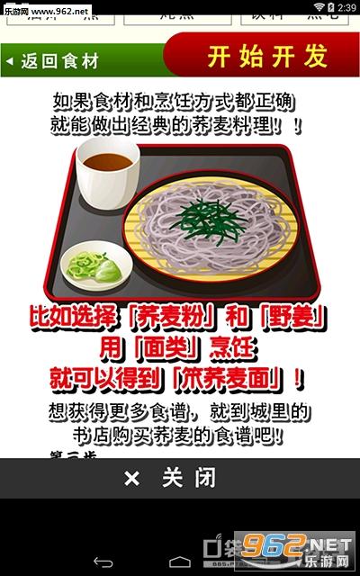 荞麦店达人完整汉化版(口袋汉化)_截图2