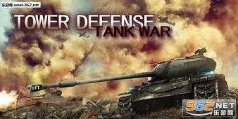 塔防坦克战争无限金币破解版v1.6.02_截图0