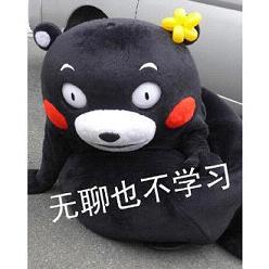 熊本熊我表情不v表情就是吹的调皮口哨搞笑图片图片