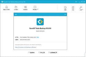 EaseUS Todo Backup已注册破解版v9.0