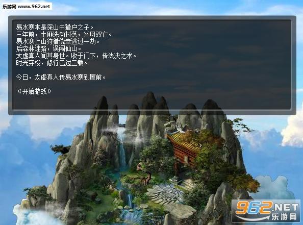 西游前传-初章破解中文版截图1