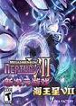 新次元游戏:海王星VII