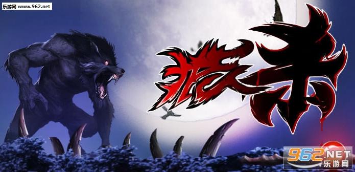 狼人杀安卓版下载|狼人杀手游官方最新版下载v1.1.2