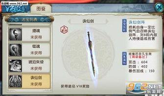 诛仙手游法宝诛仙剑如何获得 诛仙剑属性一