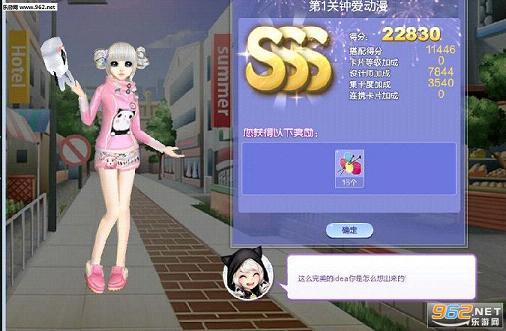 炫舞时尚勇往直前sss_qq炫舞时尚旅行挑战52期sss搭配攻略
