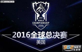 s6总决赛_lol2016总决赛_S6全球总决赛赛程、比赛视频、