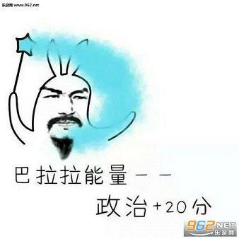 巴拉拉能量咒语搞笑表情包