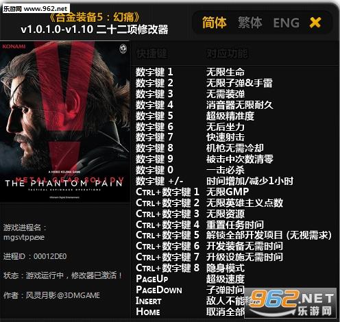 合金装备5幻痛v1.10中文修改器+22