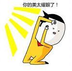 七夕夸老婆专用表情包下载图片