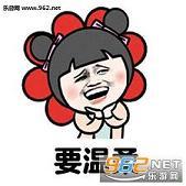 卡通是水做的要a卡通表情下载_我是表情带气捂脸害羞图片可乐微信图片图片表情女人图片