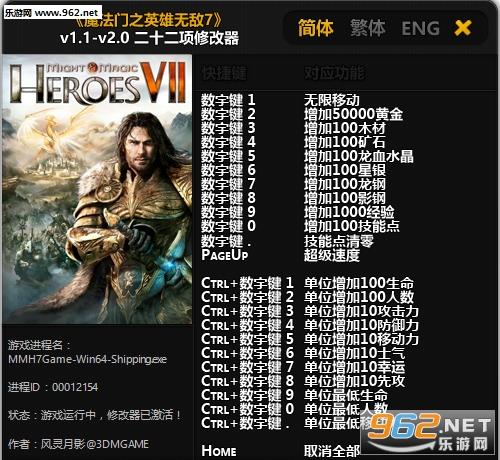 魔法�T之英雄�o��7V2.0中文修改器+22