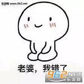 七夕给女朋友道歉表情包   七夕给女朋友道歉表情包,中国情人节图片