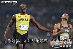 博尔特100米回头魔性冲刺图片带字版小型的小黄人大全表情表情图片