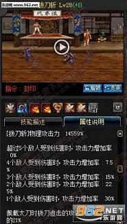 DNF剑魂改版刷图加点攻略