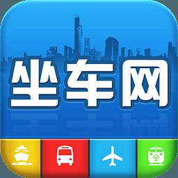 坐车网app3.6.78581