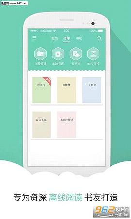 阅读星离线版约玩app2.2_截图0