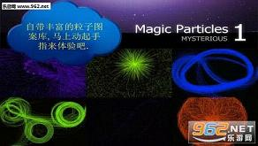 魔幻粒子全屏版v2.6.5_截图1