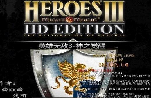 TD英雄无敌3神之觉醒1.2正式版