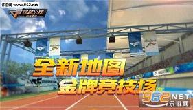 cf手游枪战王者2.0官方版v2.0_截图4