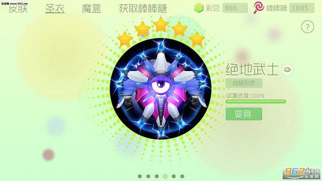 球球大作战刷金蘑菇辅助工具安卓最新版_截图2