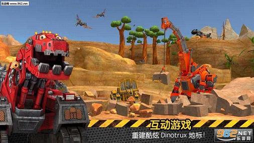 恐龙卡车: 开始建造吧!_截图0