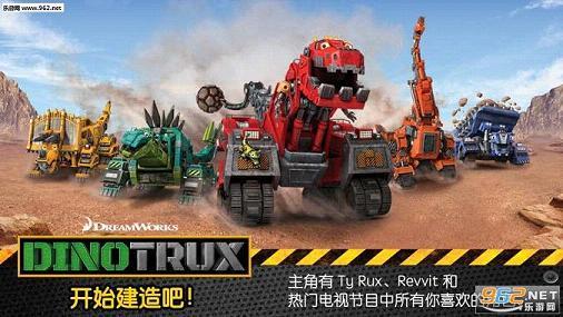 恐龙卡车: 开始建造吧!_截图1