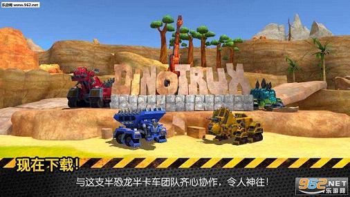 恐龙卡车: 开始建造吧!_截图3
