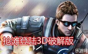抢滩登陆3D_辅助_无限钻石_官网_乐游网