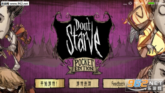 饥荒手机版中文版(游乐园汉化)v0.5截图0