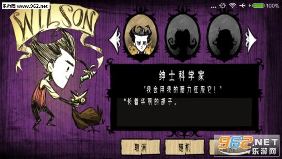 饥荒手机版中文版(游乐园汉化)v0.5截图1