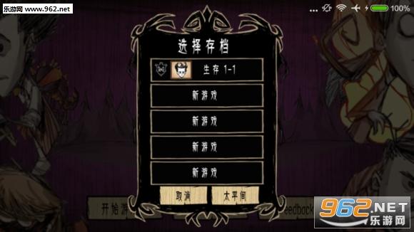 饥荒手机版中文版(游乐园汉化)v0.5截图2