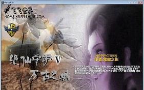 绝仙守护V万古城池1.26B正式版 附最新隐藏英雄密码